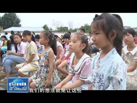 汝南:猛犸·聚沙图书馆捐赠仪式在三桥镇秫杆铺小学举行