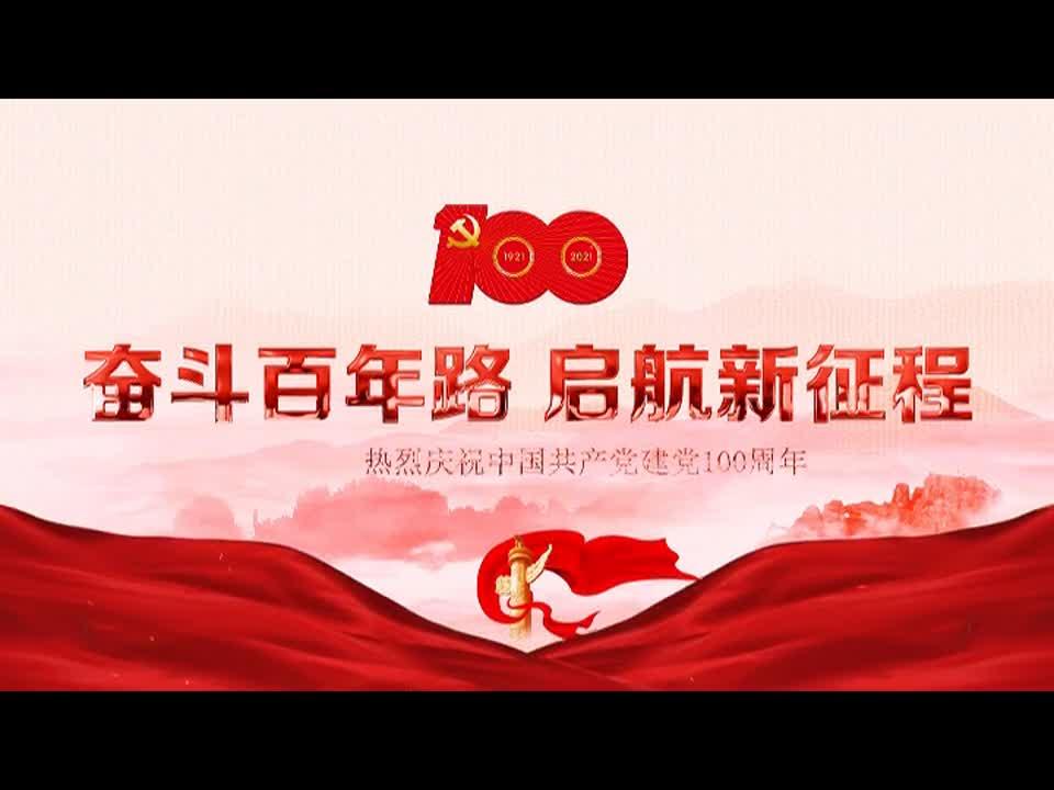 百名党员讲党史系列节目第五十一期《以史为鉴  学史力行》驻马店市委办公室  赵莹