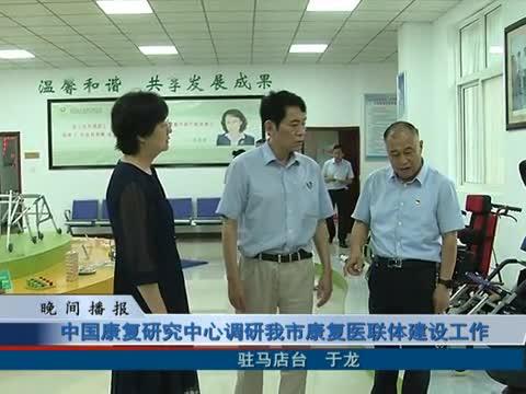 中国康复研究中心调研驻马店市康复医联体建设工作