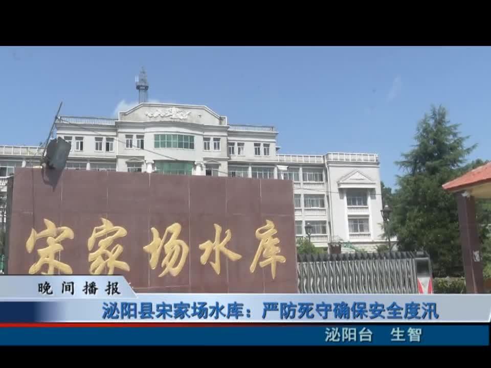 泌阳县宋家场水库:严防死守确保安全度汛