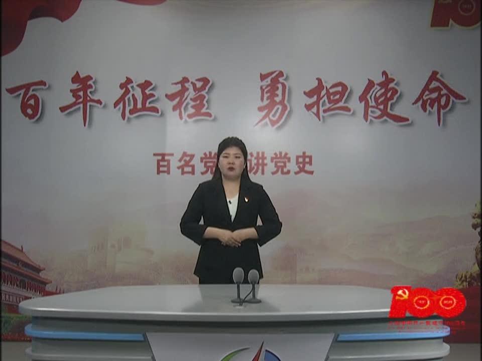 百名党员讲党史系列节目第五十期《五四运动 青年的力量》驻马店市机关事务中心  杨娟