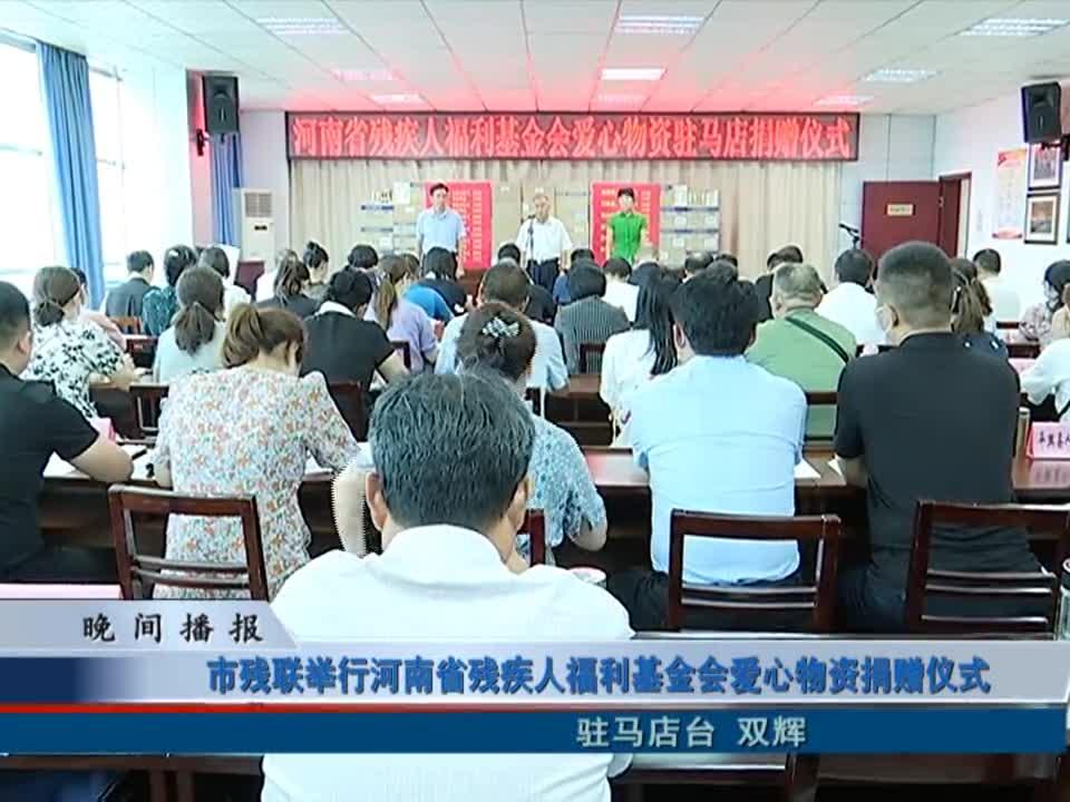 驻马店市残联举行河南省残疾人福利基金会爱心物资捐赠仪式