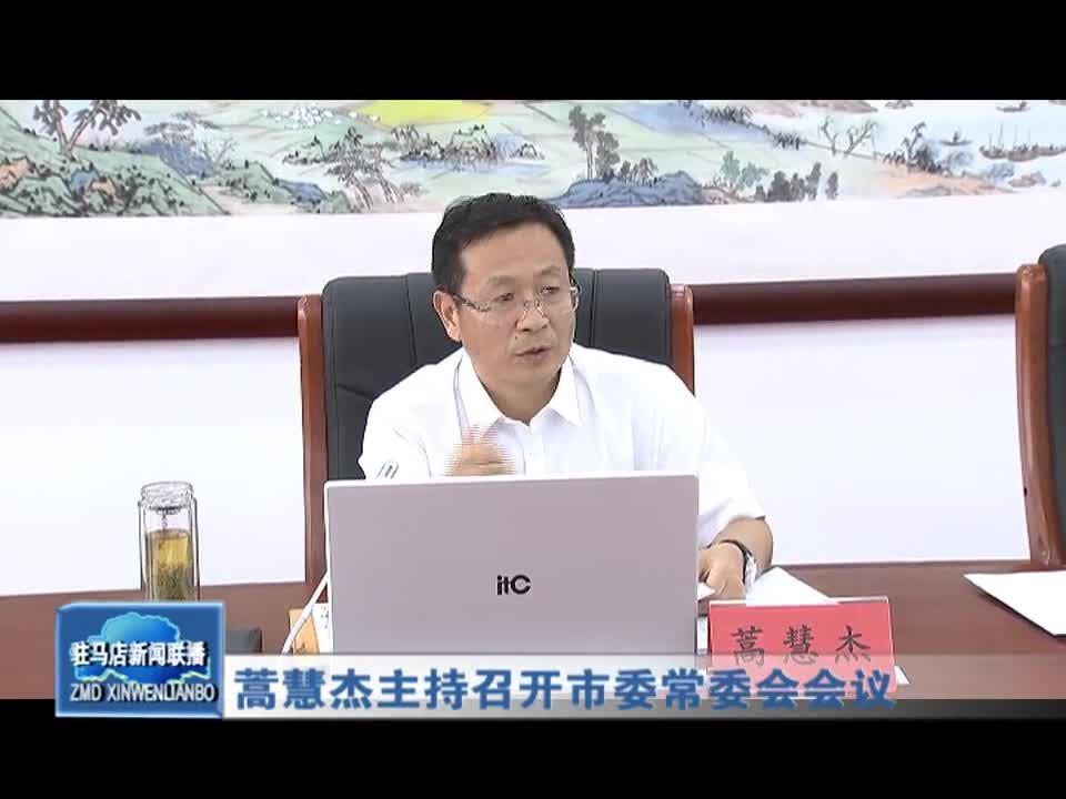 蒿慧杰主持召开驻马店市委常委会会议