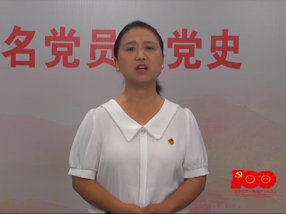 百名党员讲党史系列节目第五十三期《红色经典 不灭的精神》驻马店市园林绿化中心  潘娜