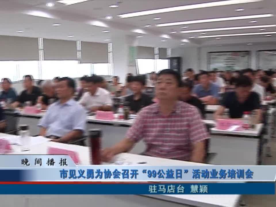 """驻马店市见义勇为协会召开""""99公益日""""活动业务培训会"""