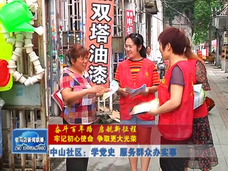 中山社区:学党史 服务群众办实事