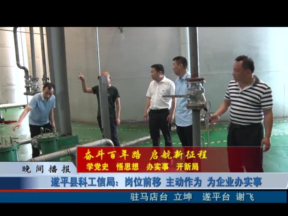 遂平县科工信局:岗位前移 主动作为 为企业办实事