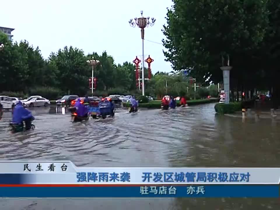 强降雨来袭 开发区城管局积极应对