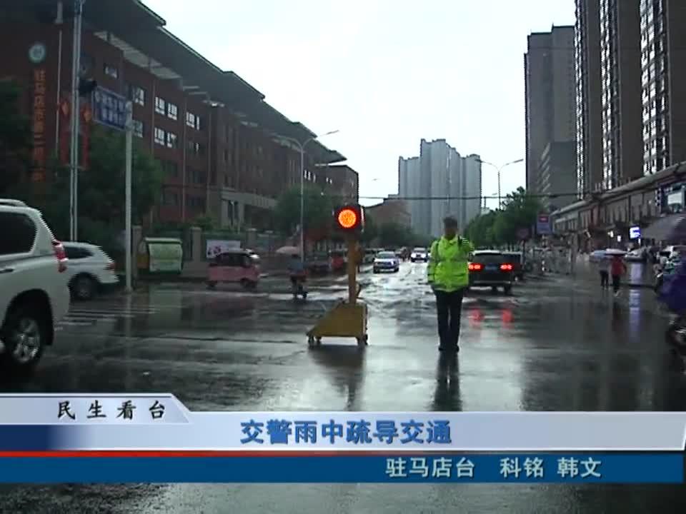 交警雨中疏导交通