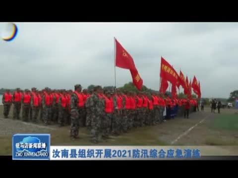汝南县组织开展2021防汛综合应急演练