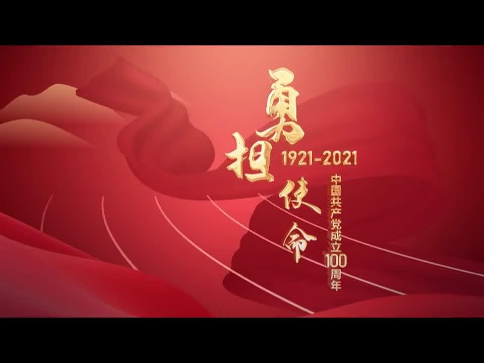百名党员讲党史系列节目第六十六期《丰碑》西平县公安局  莫建阁