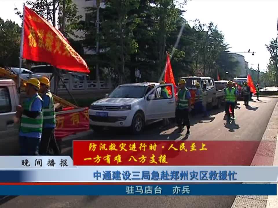 中通建设三局急赴郑州灾区救援忙