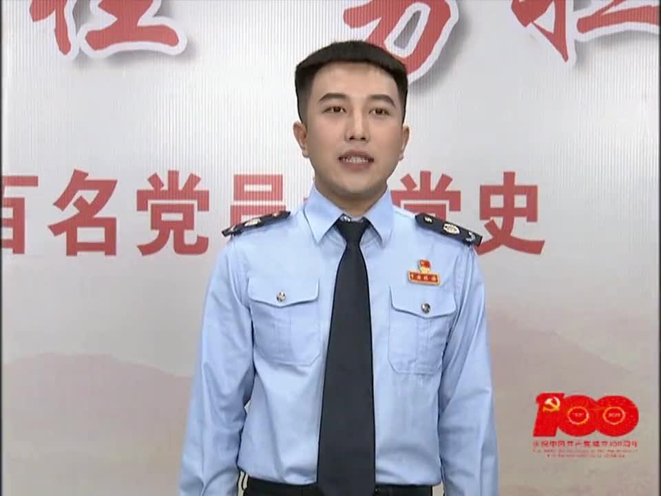 百名党员讲党史系列节目第六十八期《为人民服务 就是我的初心》西平县税务局 张志坤