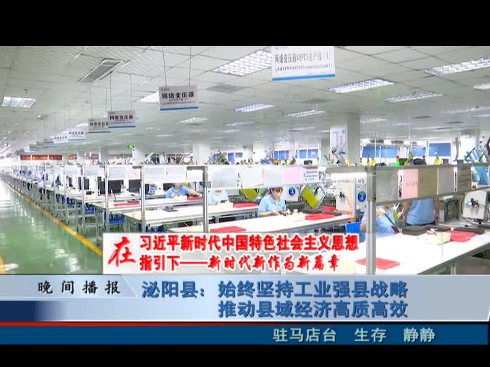 泌阳县:始终坚持工业强县战略 推动县域经济高质高效