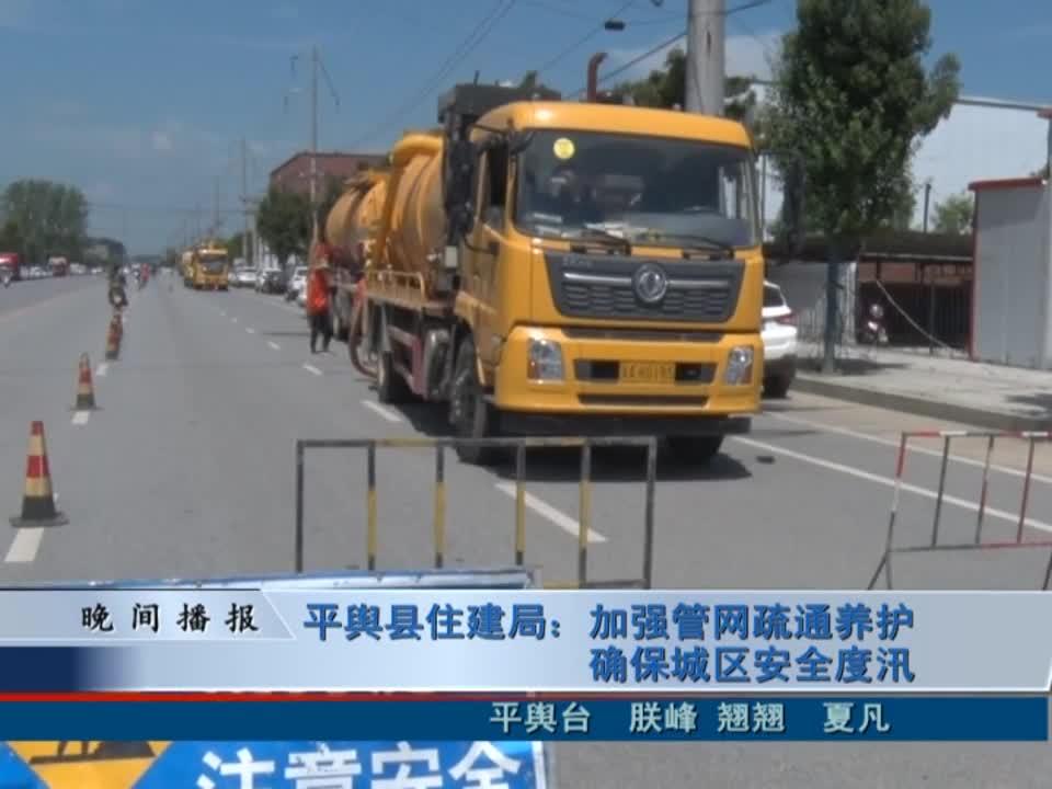 平舆县住建局:加强管网疏通养护 确保城区安全度汛