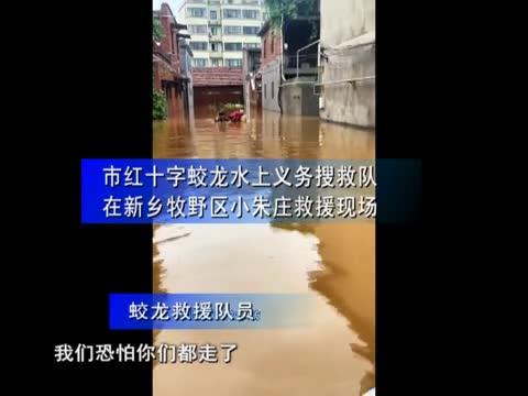 驻马店市红十字蛟龙水上义务搜救队救援灾区纪实