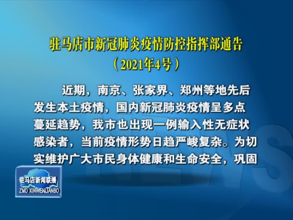 驻马店市新冠肺炎疫情防控指挥部通告(2021年4号)