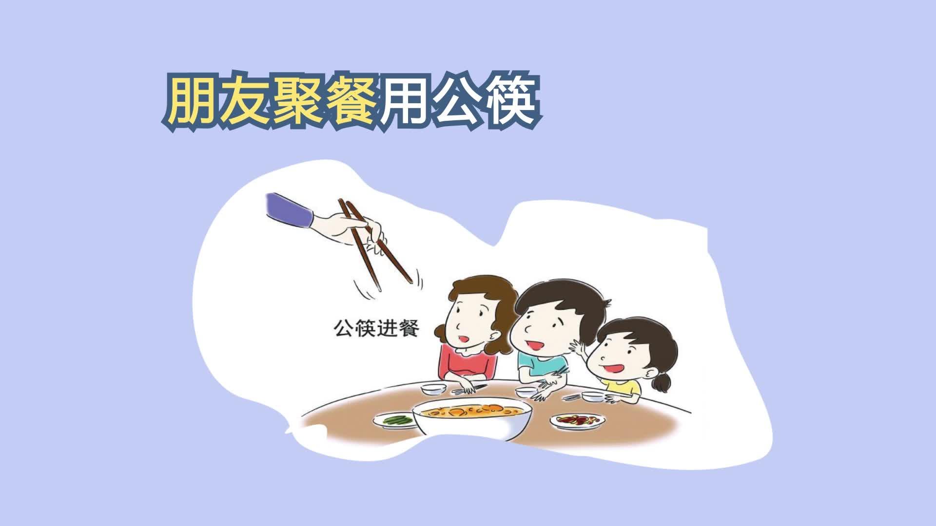疫情防控主题公益广告——《文明用餐 您用公筷了吗》
