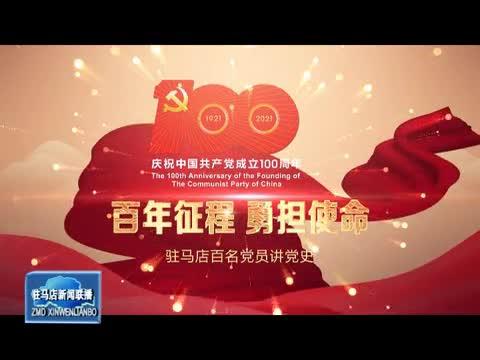 《从百年党史感悟共产党人的严实作风》驻马店医保局 李庚