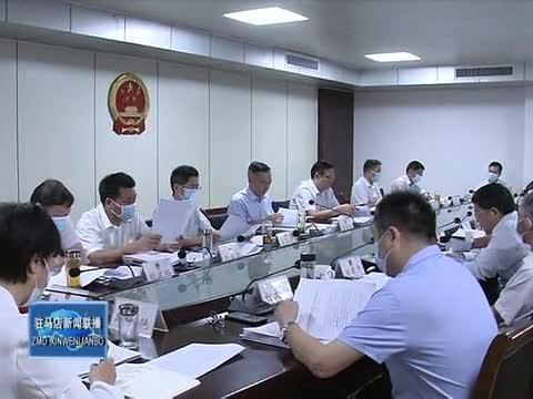 市人大常委会第六十四次主任会议召开 李宝清主持