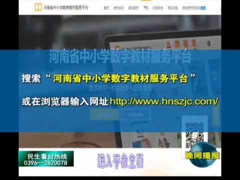 河南省中小学数字教材服务平台免费开放