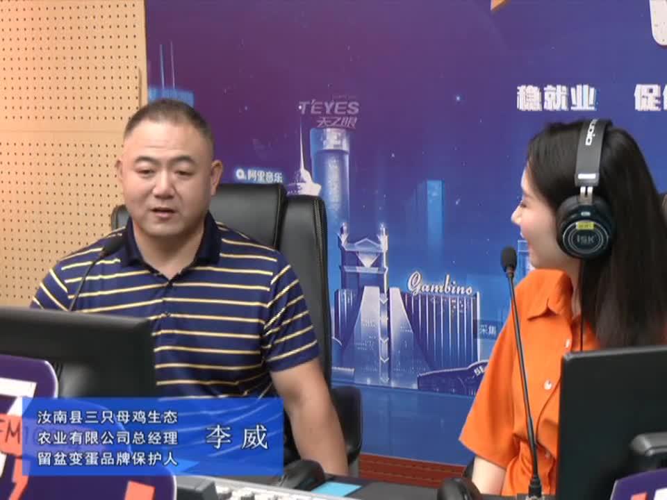 驻马店汝南县留盆变蛋传承人李威做客《你好,创客》