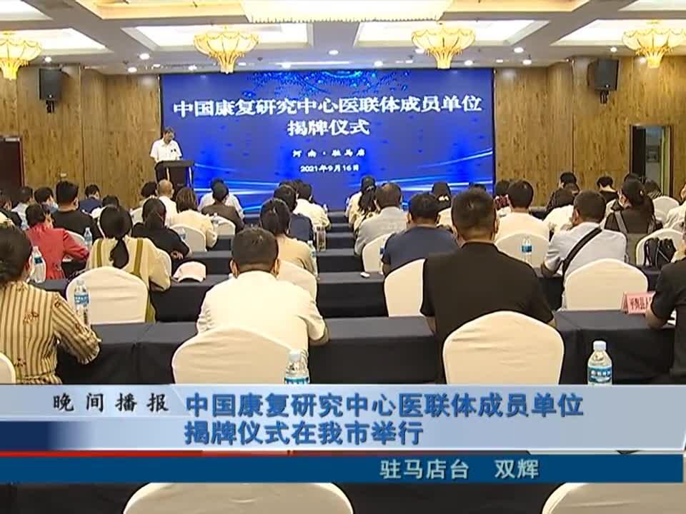 中国康复研究中心医联体成员单位揭牌仪式在我市举行