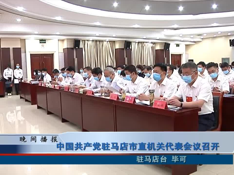 中国共产党驻马店市直机关代表会议召开