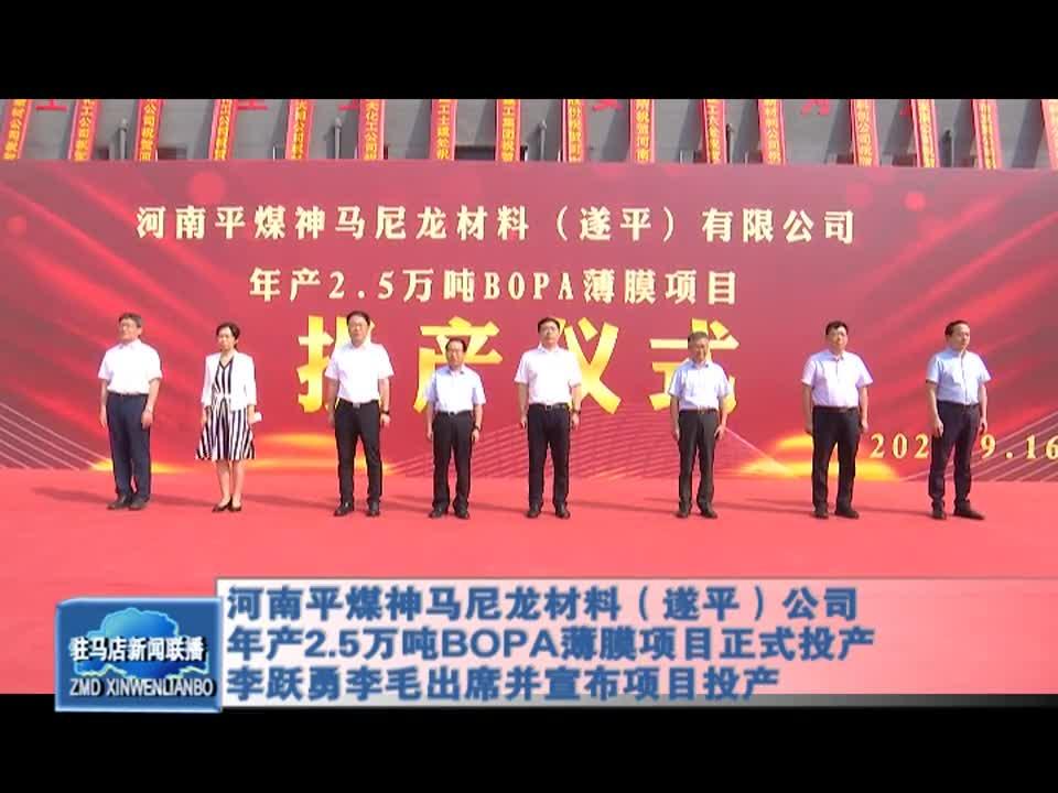 河南平煤神马尼龙材料(遂平)公司年产2.5万吨BOPA薄膜项目正式投产 李跃勇李毛出席并宣布项目投产