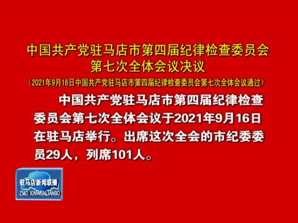 中国共产党驻马店市第四届纪律检察委员会第七次全体会议决议