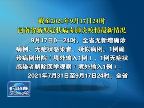 截至2021年9月17日24时 河南省新型冠状病毒肺炎疫情最新情况