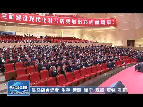 中国共产党驻马店市第五次代表大会举行预备会议 鲍常勇主持会议并讲话