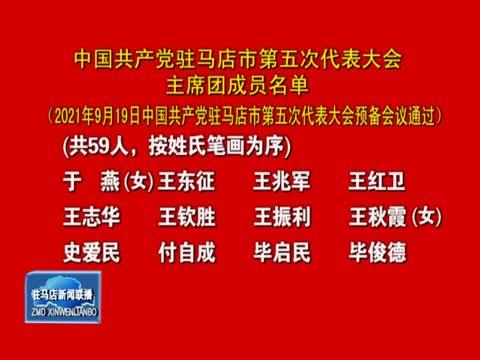中国共产党驻马店市第五次代表大会主席团举行第一次会议 鲍常勇主持会议