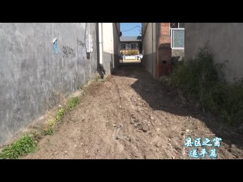 """学党史 办实事 修路便民""""户户通"""""""