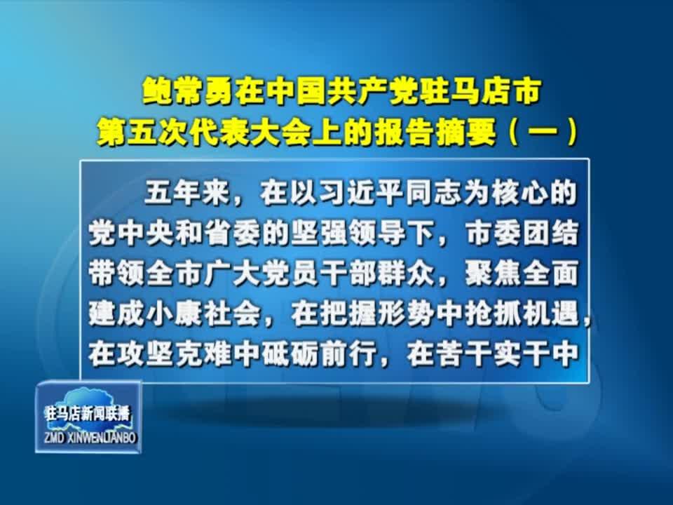 鲍常勇在中国共产党驻马店市第五次代表大会上的报告摘要(一)