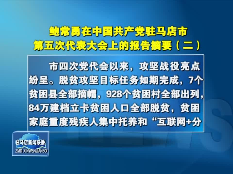 鲍常勇在中国共产党驻马店市第五次代表会大会上的报告摘要(二)