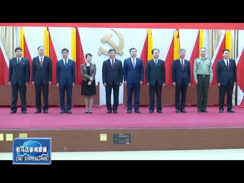 中国共产党驻马店市第五届委员会举行第一次全体会议