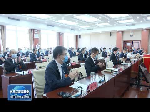 中国共产党驻马店市第五届纪律检查委员会 第一次全体会议召开