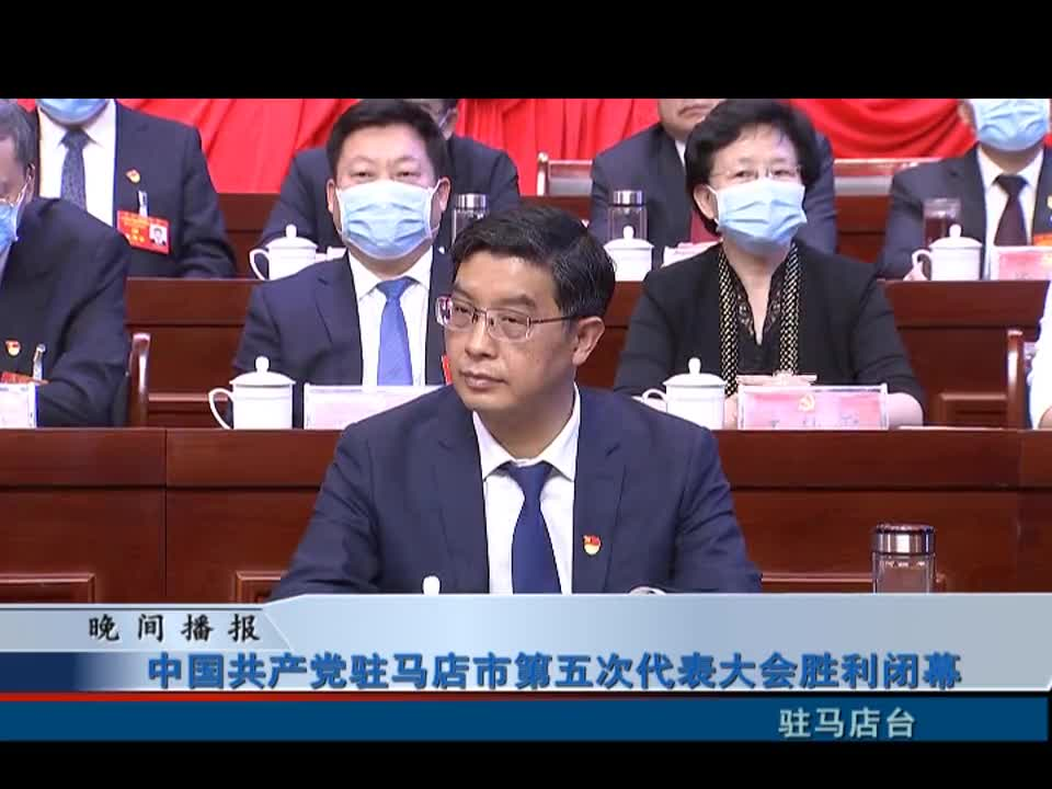 中国共产党驻马店市第五次代表大会胜利闭幕