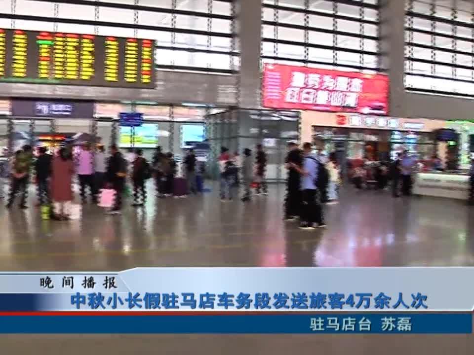 中秋小长假驻马店车务段发送旅客4万余人次