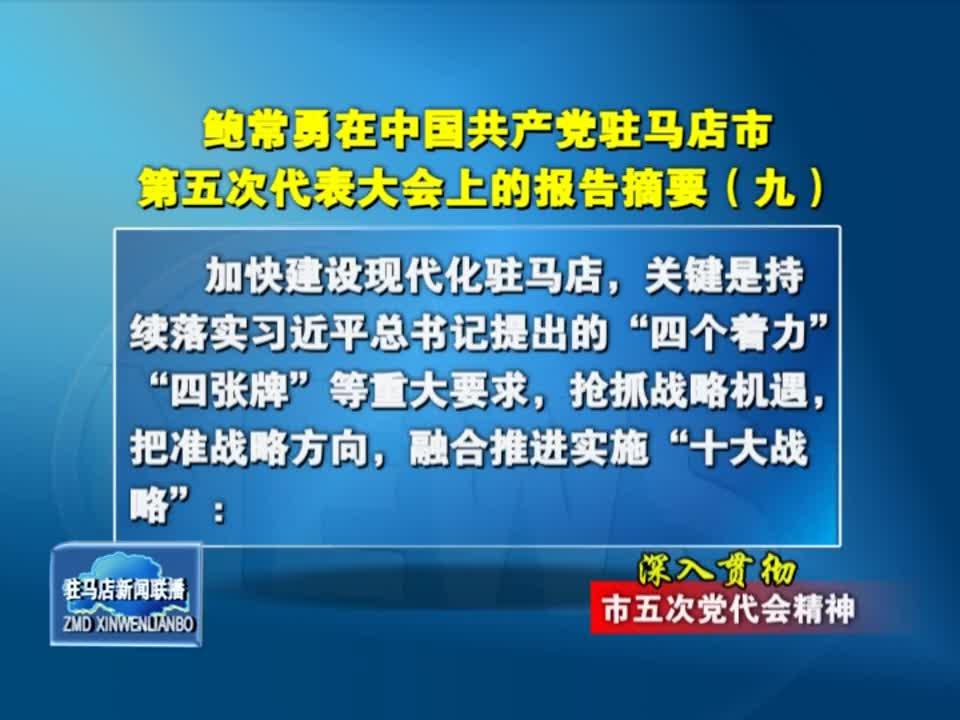 鲍常勇在中国共产党驻马店市第五次代表会上的报告摘要(九)
