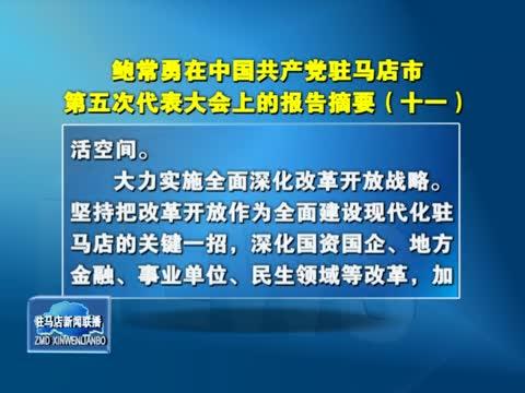 鲍常勇在中国共产党驻马店市第五次代表大会上的报告摘要(十一)