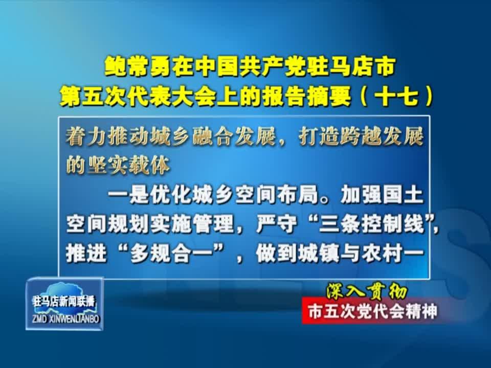 鲍常勇在中国共产党驻马店市第五次代表大会上的报告摘要(十七)