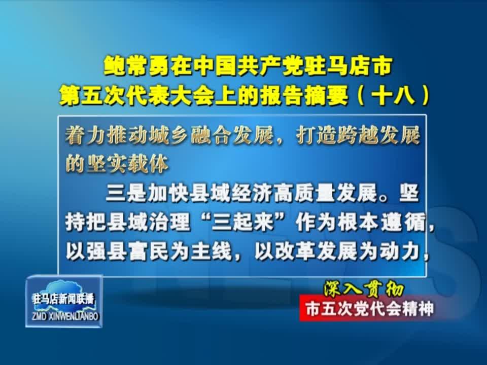 鲍常勇在中国共产党驻马店市第五次代表大会上的报告摘要(十八)
