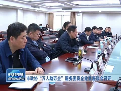 """市政协""""万人助万企""""服务委员企业家座谈会召开"""