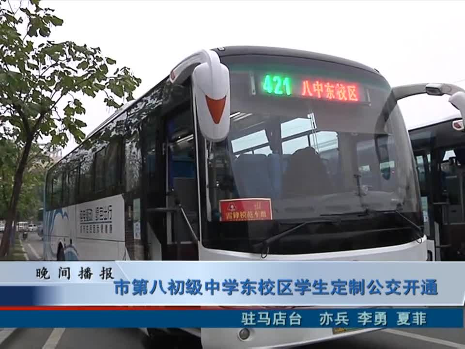 驻马店市第八初级中学东校区学生 定制公交开通