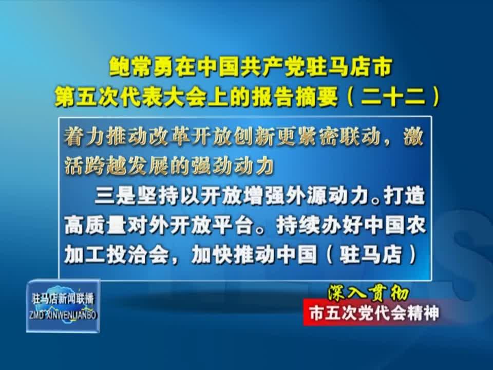 鲍常勇在中国共产党驻马店市第五次代表大会上的报告摘要(二十二)