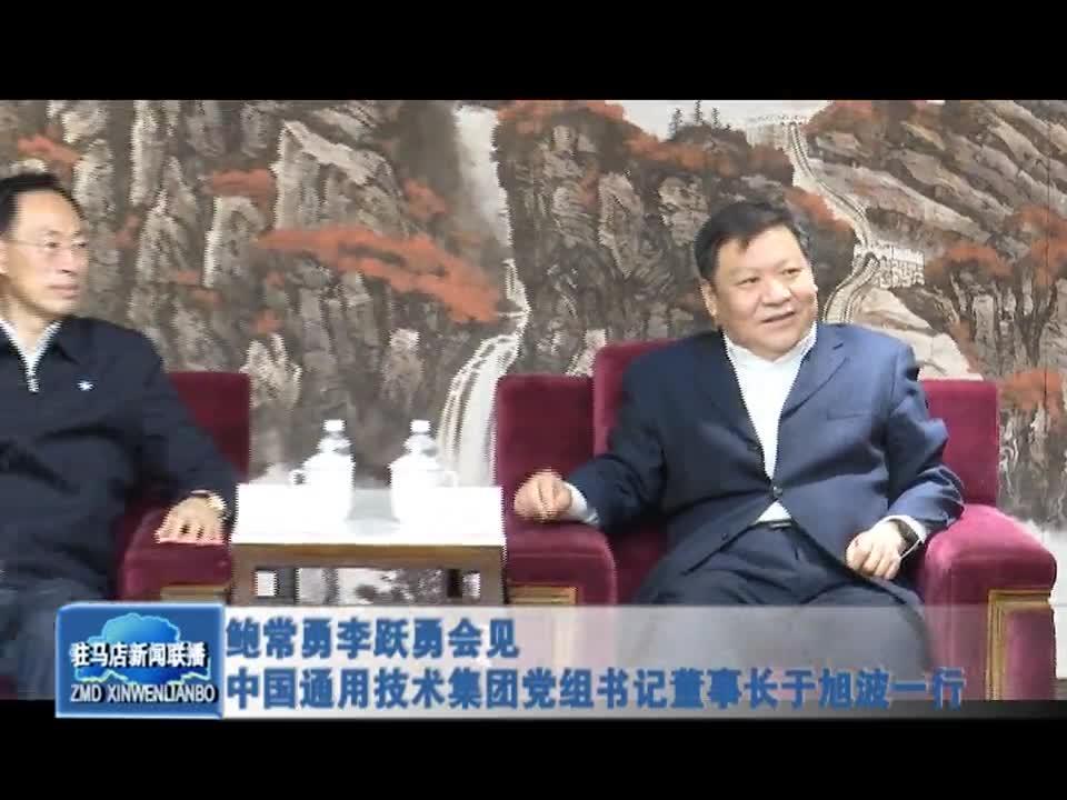 鲍常勇李跃勇会见中国通用技术集团党组书记 董事长于旭波一行