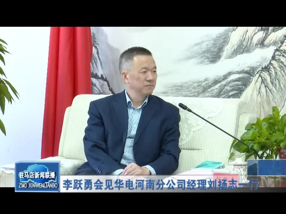 李跃勇会见华电河南分公司经理刘扬志一行