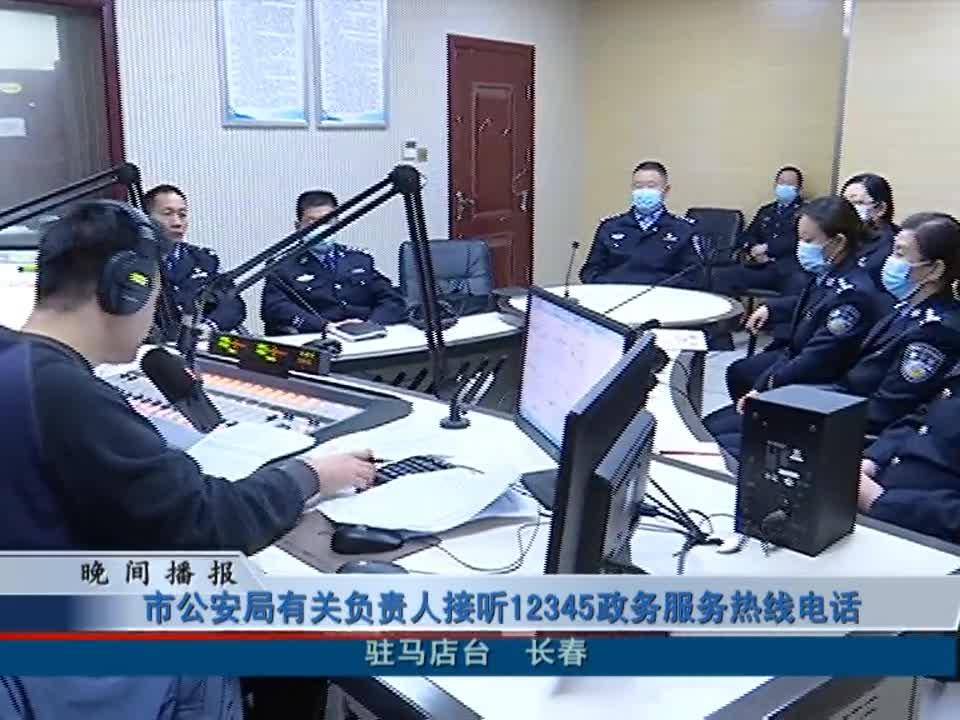 驻马店市公安局有关负责人接听12345政务服务热线电话